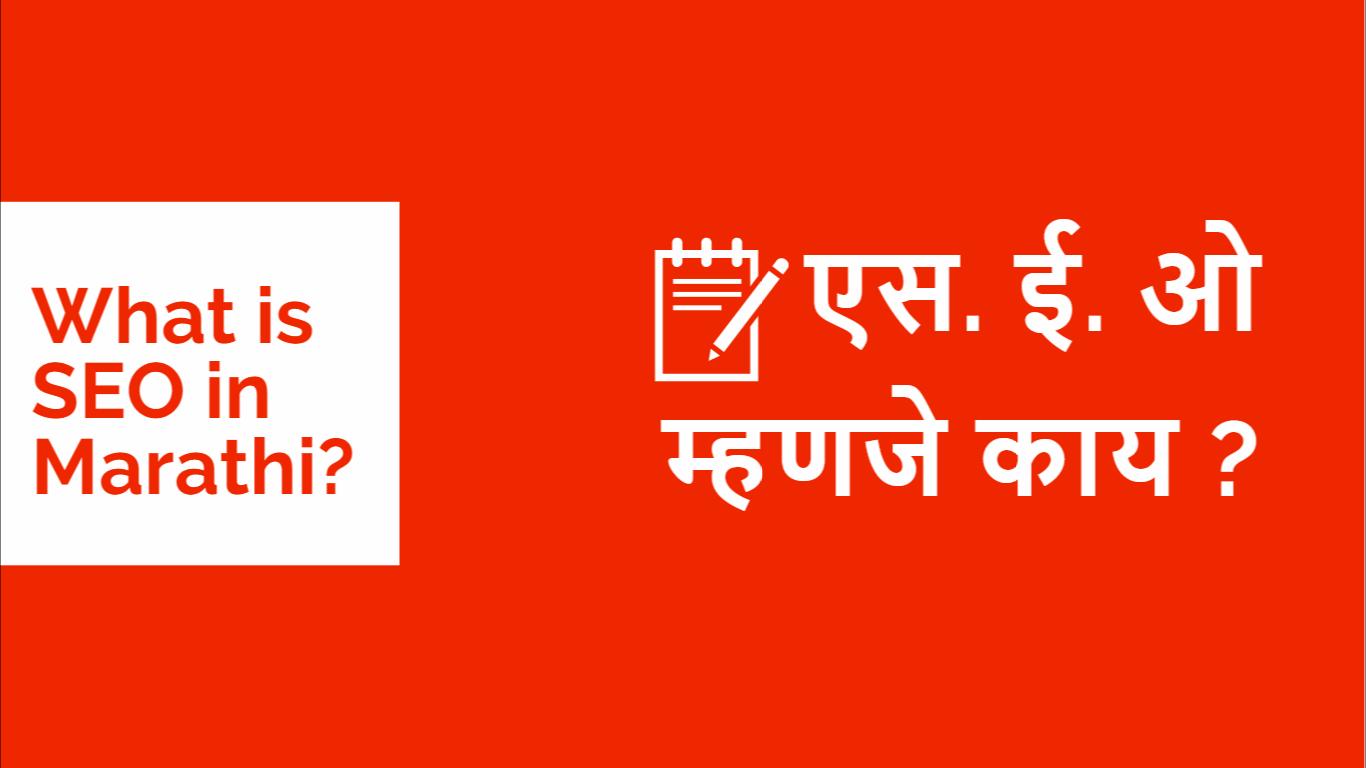 What is SEO in marathi